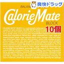 カロリーメイト ブロック プレーン(4本入(80g)*10コセット)【カロリーメイト】