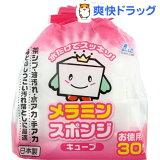 WashLab(ウォッシュラボ) メラミンスポンジ キューブ(30コ入)