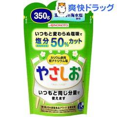 やさしお(350g)