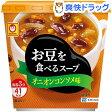 【訳あり】マルちゃん お豆を食べるスープ オニオンコンソメ味(1コ入)【マルちゃん】