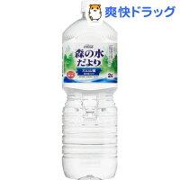 コカ・コーラ森の水だより大山山麓ペコらくボトル