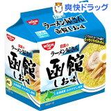 日清のラーメン屋さん 函館しお味(5食入)