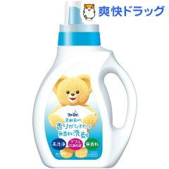 ファーファ 液体洗剤 香りひきたつ無香料 本体(1.0kg)【ファーファ】[ファーファ 無香料]