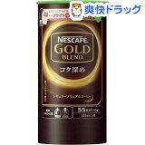 ネスカフェ ゴールドブレンド コク深め エコ&システムパック(110g)