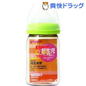 母乳実感 哺乳瓶 プラスチック ライトグリーン 160mL / 母乳実感 / 哺乳びん ピジョン★税抜190...