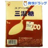 スプーン印 三温糖(1kg)