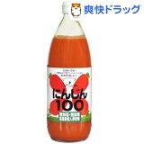 ふらの にんじん100 瓶(1L)