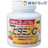 モストチュアブル ビタミンC(約180粒入)