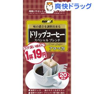アバンス スペシャル ブレンド ドリップ コーヒー