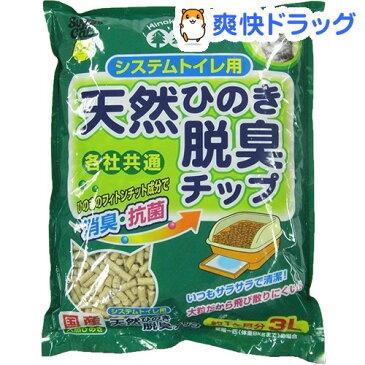 猫砂 スーパーキャット システムトイレ用天然ひのき脱臭チップ(3L)【スーパーキャット】