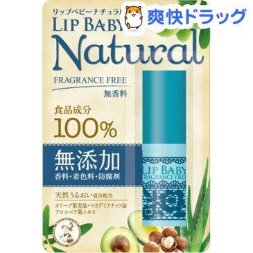 メンソレータム リップベビー ナチュラル 無香料(1本入)【リップベビー】