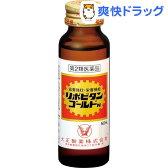 【第2類医薬品】リポビタンゴールドN(50mL)【リポビタン】