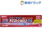 【第(2)類医薬品】ラマストンMX2 ゲル(セルフメディケーション税制対象)(17g)【ラマストン】