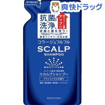 コラージュフルフルスカルプシャンプー マリンシトラスの香り つめかえ用(260mL)【コラージュフルフル】