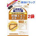 小林製薬の栄養補助食品 肝臓エキスオルニチン(120粒*2袋セット)【小林製薬の栄養補助食品】