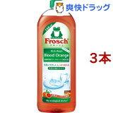 【おまけ付き】フロッシュ 食器用洗剤 ブラッドオレンジ 洗浄力強化タイプ(750ml*3本セット)【フロッシュ(frosch)】