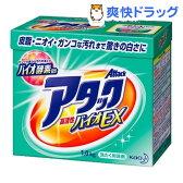 アタック 高活性バイオEX 大(1kg)【kao1610T】【アタック 高活性バイオEX】[粉末洗剤 花王]