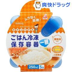 キチントさん ごはん冷凍保存容器 一膳分(5コ入)【kureha0425】【HLS_DU】 /【キチントさん】[キチンとさん キチント ごはん プラスチック保存容器]
