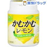 かむかむ レモン ボトル(120g)