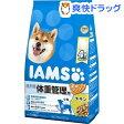 アイムス 成犬用 体重管理用 チキン 小粒(2.6kg)【アイムス】[【iamsd111609】]