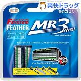 エフシステム 替刃 MR3 ネオ(5コ入)