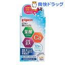ピジョンサプリメント 葉酸カルシウムプラス(60粒入)【ピジ...