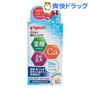 ピジョンサプリメント 葉酸カルシウムプラス(60粒入)【ピジョンサプリメント】[ピジョン 葉酸…
