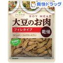 ダイズラボ 大豆のお肉(大豆ミート) フィレタイプ 乾燥(90g)【マルコメ ダイズラボ】