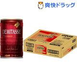ダイドーブレンド デミタスコーヒー(150g*30本入)