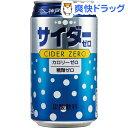 神戸居留地 サイダーゼロ(350mL*24本入)【神戸居留地】