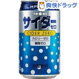 神戸居留地 サイダーゼロ(350mL*24本入)
