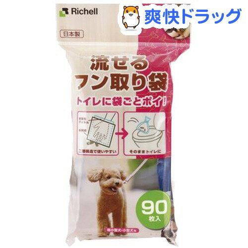 流せるフン取り袋(90枚入)【リッチェル】