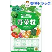 小林製薬 野菜粒(150粒入(約30日分))【小林製薬の栄養補助食品】[サプリ サプリメント モロヘイヤ]