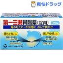 【第2類医薬品】第一三共胃腸薬 錠剤(320錠)【hl_md...
