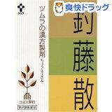 ツムラ漢方薬 釣藤散エキス顆粒(24包)