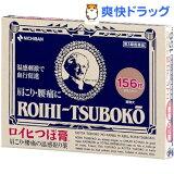 ロイヒつぼ膏(156枚入)