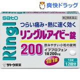 リングルアイビー錠200(セルフメディケーション税制対象)(12錠)