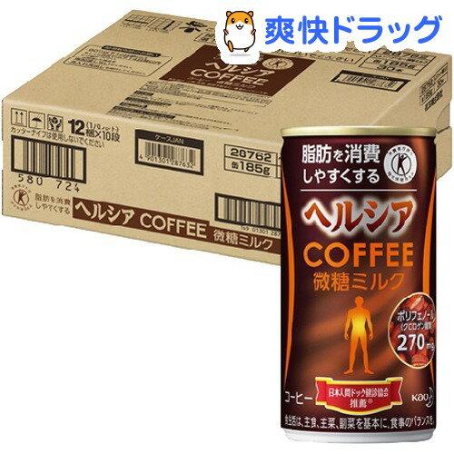 訳あり ヘルシアコーヒー微糖ミルク(185g*30本入) ヘルシア