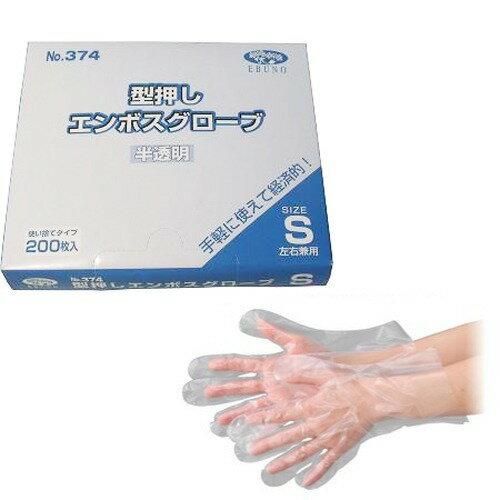 【訳あり】食品加工用 ポリエチ手袋 半透明 Sサイズ(200枚入*2コセット)