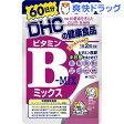 DHC ビタミンBミックス 60日(120粒)【DHC】[ビタミンb dhc サプリメント サプリ]