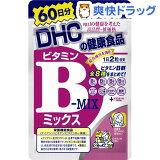 DHC ビタミンBミックス 60日(120粒)