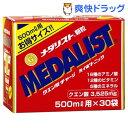 メダリスト 500mL用 お徳用(15g*30袋入)【メダリスト】【送...