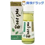 えごま油(170g)【朝日】