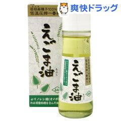 えごま油★税込1980円以上で送料無料★えごま油(170g)