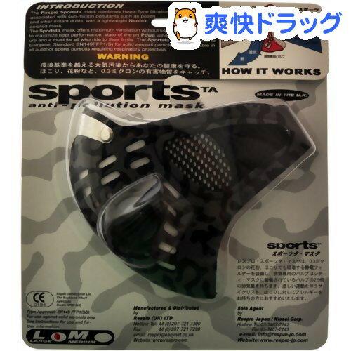 レスプロ スポーツタマスク グレーカモ L(1コ入)【レスプロ】【】