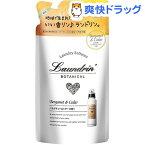 ランドリンボタニカル 柔軟剤 詰替え ベルガモット&シダー(430mL)【ランドリン】
