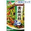 クックドゥ 青椒肉絲用(58g)【クックドゥ(Cook Do)】