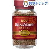 UCC 職人の珈琲 芳醇な味わい 瓶(90g)