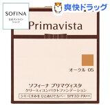 プリマヴィスタ クリーミィコンパクトファンデーション オークル 05(10g)