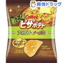 おとなピザポテト アボカドチーズ味(56g)